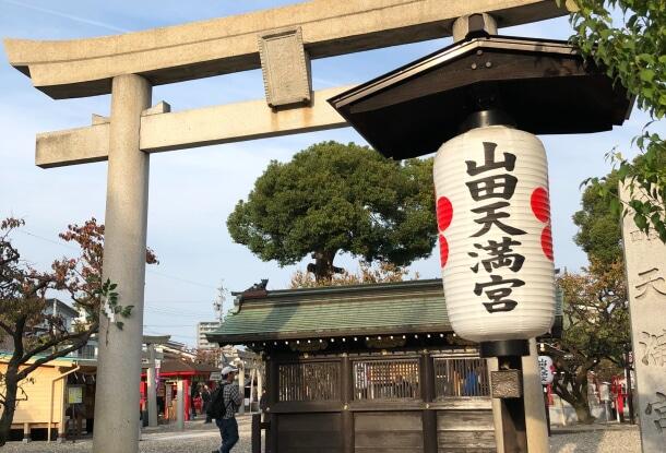 お出かけレポート「金神社」
